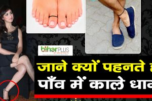 know why peoples wear black thread on legs