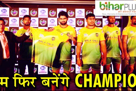 Pradeep Narwal Patna Pirates Kabbadi New Jersey Launch