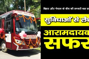 bihar-nepal-luxury-bus-services-patna-to-kathmandu-bus